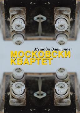 Слика на Московски квартет